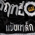Шорты тайский бокс Lumpinee КолесоBlack