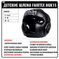 Детский Боксерский Шлем FAIRTEX HGK15 Black