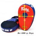 Лапы для бокса Fairtex FMV13